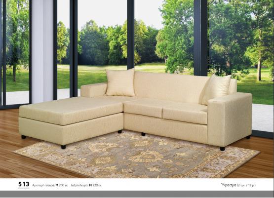 Γωνιακός καναπές 513