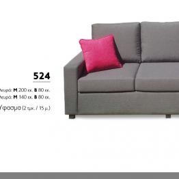 Γωνιακός καναπές Βιοτράπ 524