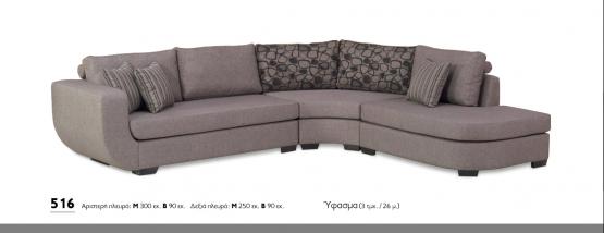 Γωνιακός καναπές 516